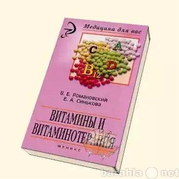 Продам Книга: Витамины и витаминотерапия. Обмен