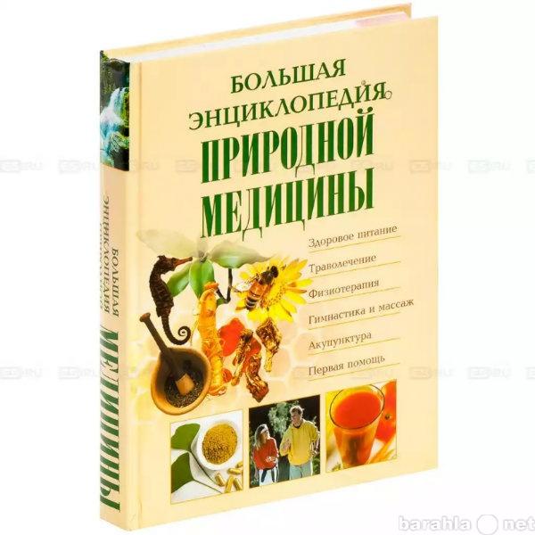 Продам Большая энциклопедия природной медицины.