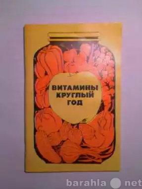 Продам Книга: Витамины круглый год. Обмен.