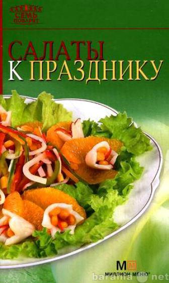 Продам Книга: Салаты к празднику. Обмен.