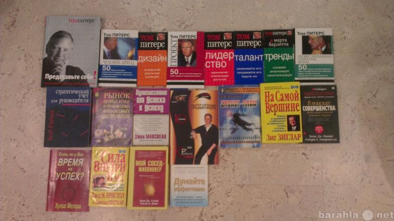 Продам книги по бизнесу и экономике