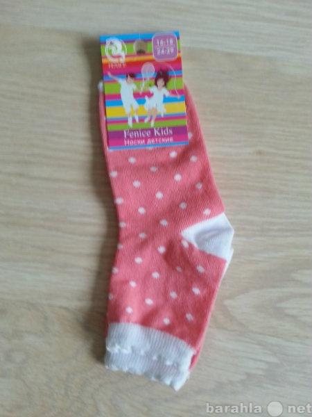 Продам Новые (с этикеткой) носки для девочки