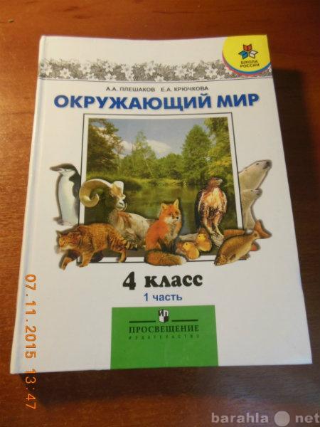 Продам Учебник по окружающему миру 4кл 2 части