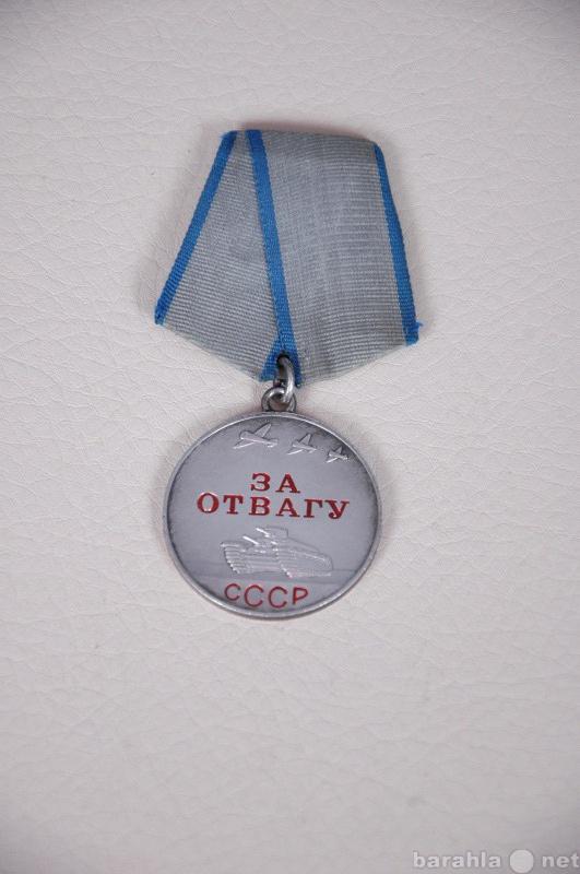 """Продам продам боевую медаль""""За отвагу&qu"""