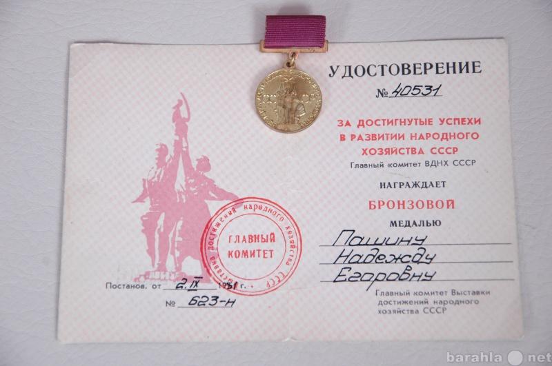 Продам Продам бронзовую медаль ВДНХ