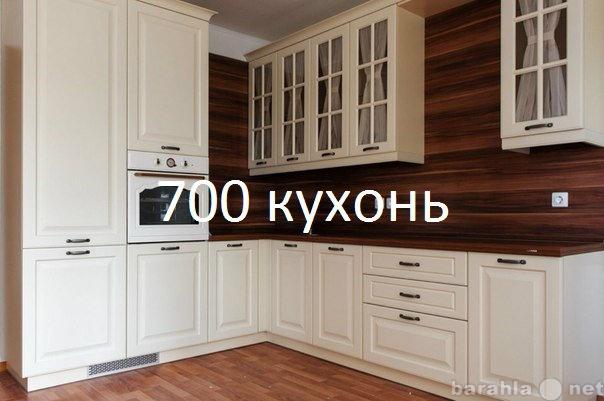 Продам: Кухня на заказ.
