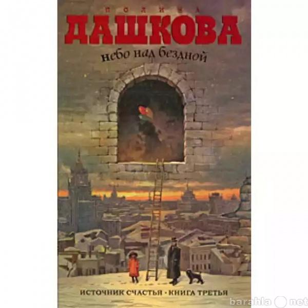 Продам Полина Дашкова. Небо над бездной. Обмен.