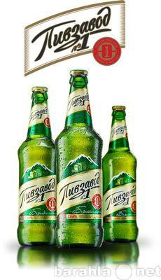 Продам Казахстанское пиво Первого Пивзавода- лу