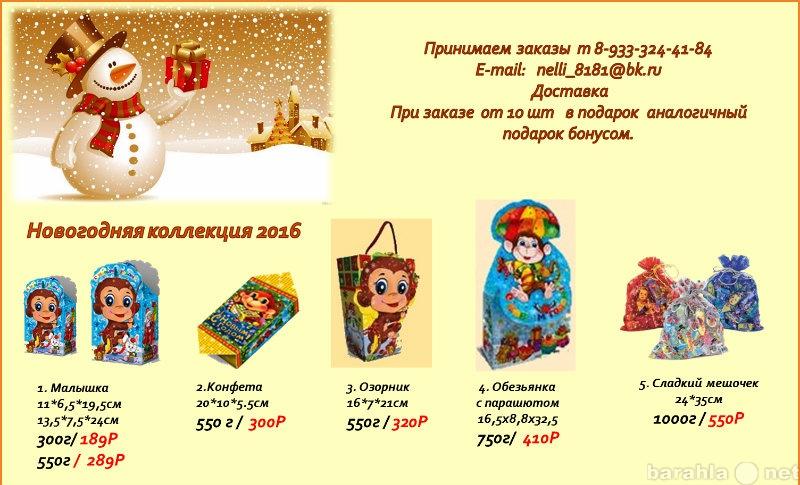 Продам Новогодние подарки