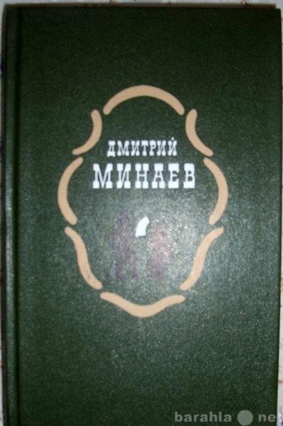 Продам Дмитрий Минаев Избранное