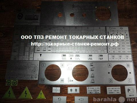 Продам Изготовление табличек 16к20, 16к25, 1к62