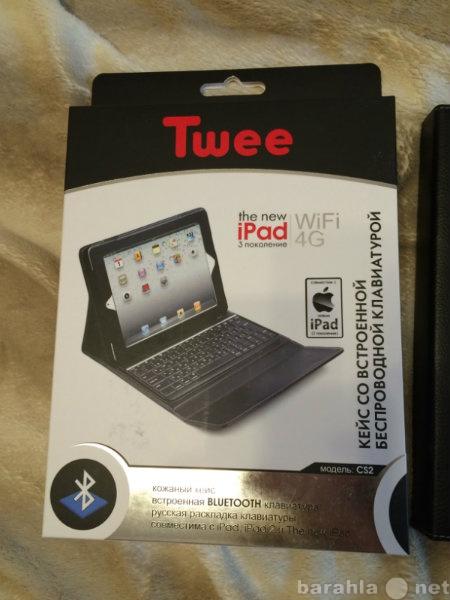 Продам Кейс для iPad с клавиатурой Twee Case