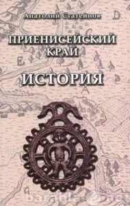 Продам Статейнов А. П. Приенисейский край. Исто
