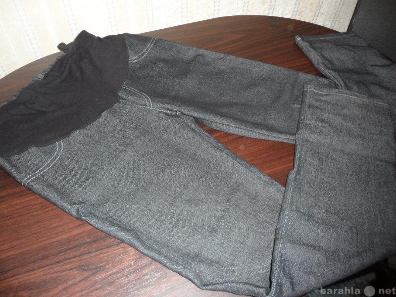 Продам брюки для беременных б/у