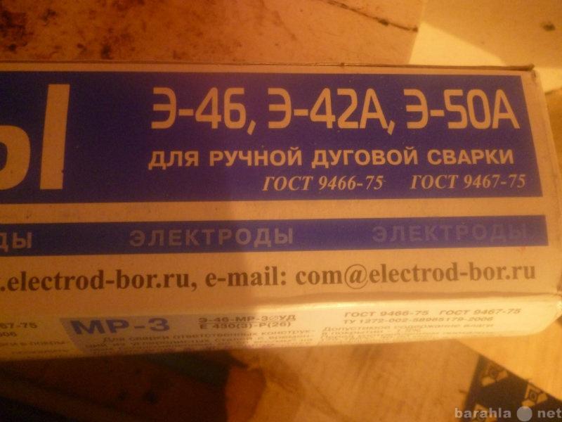 Продам электроды