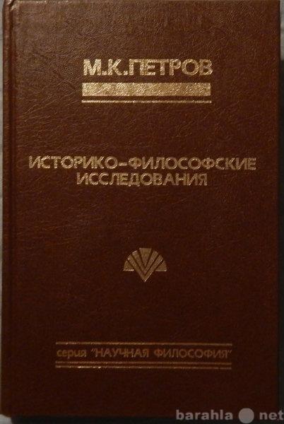 Продам М К Петров Историко-философские исследов