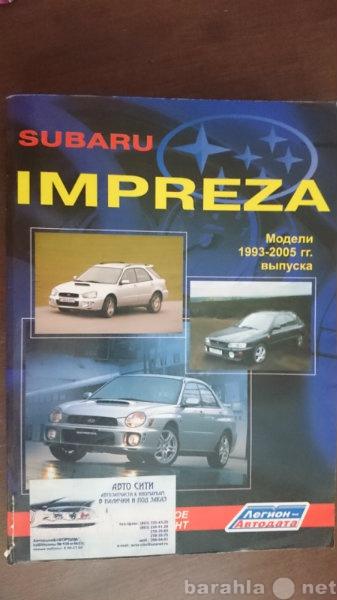Продам Руководство Subaru Impreza