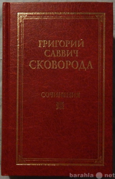 Продам Г С Сковорода Сочинения