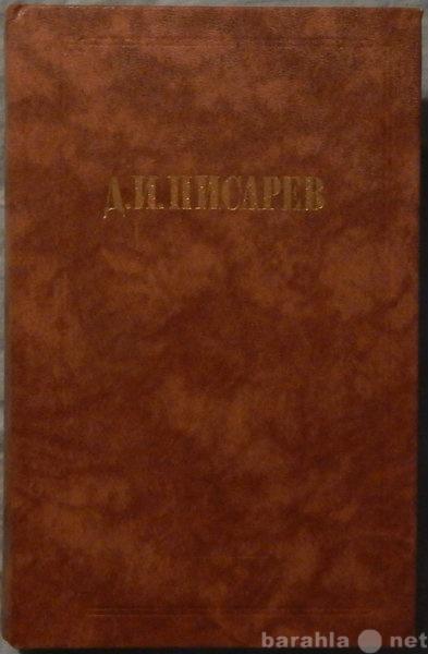Продам Д И Писарев Исторические эскизы