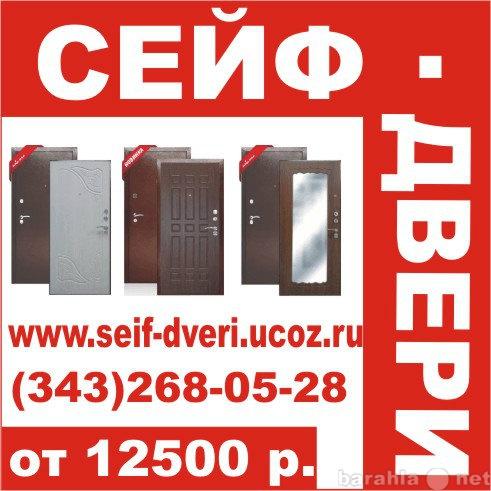 Продам Сейф двери купить в Екатеринбурге