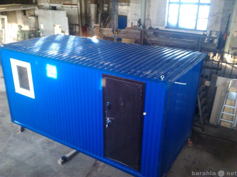 Продам: Бытовые вагончики для строителей