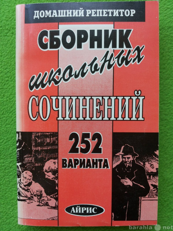 Продам Сборник школьных сочинений. 252 варианта