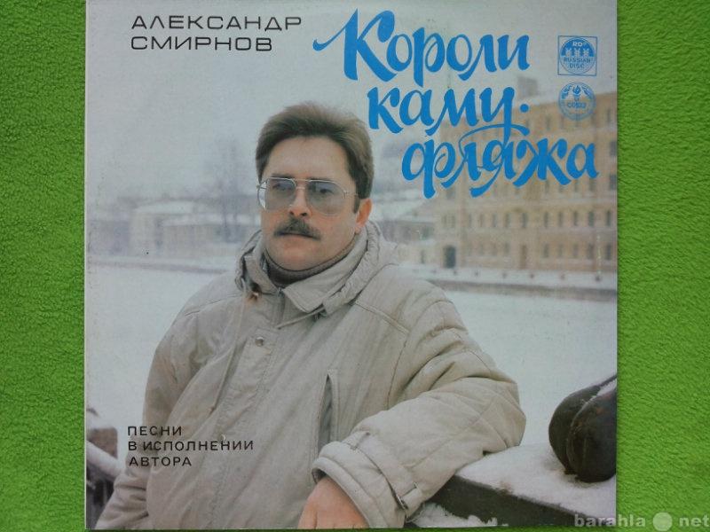 Продам Смирнов Александр. Короли камуфляжа