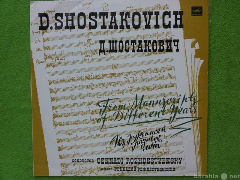 Продам Шостакович Дмитрий - Из рукописей разных