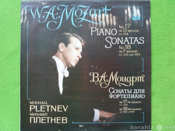 Продам Плетнев Михаил В. А. Моцарт Сонаты для ф