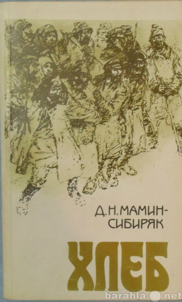 Продам Мамин-Сибиряк Хлеб