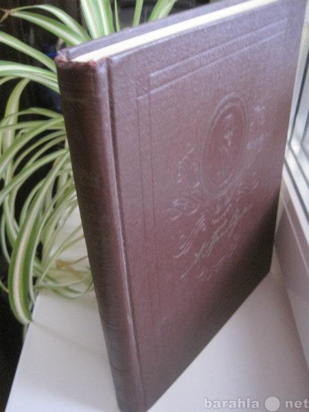 Продам Издание 1955 года формата А4. Грибоедов