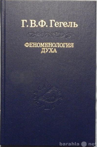 Продам Гегель Феноменология духа