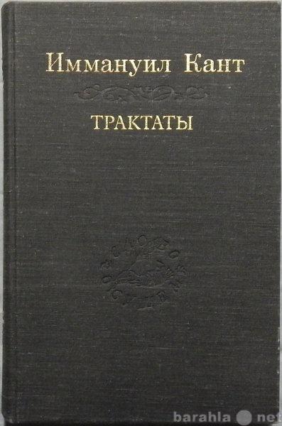 Продам: Иммануил Кант Трактаты