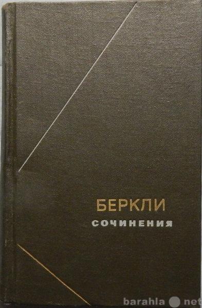 Продам Беркли Сочинения