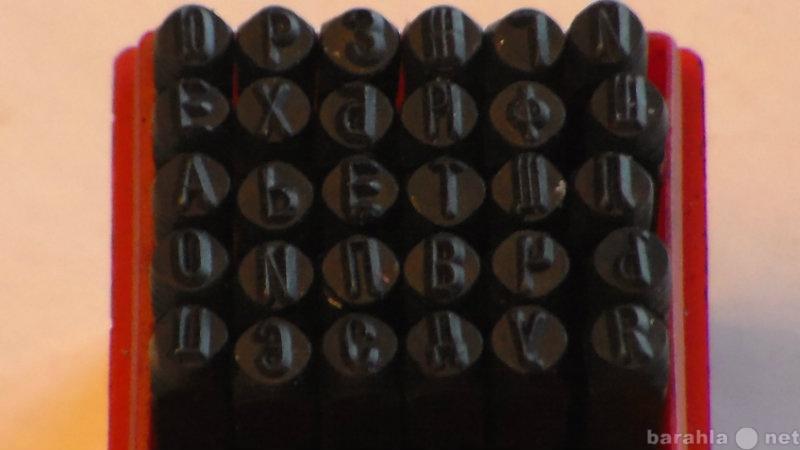 Продам Клейма  по  металлу  4  мм.