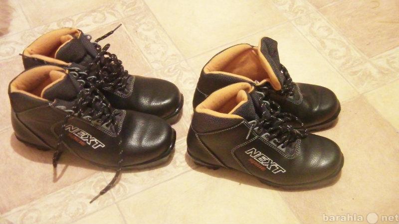 Продам лыжные ботинки для школьника.