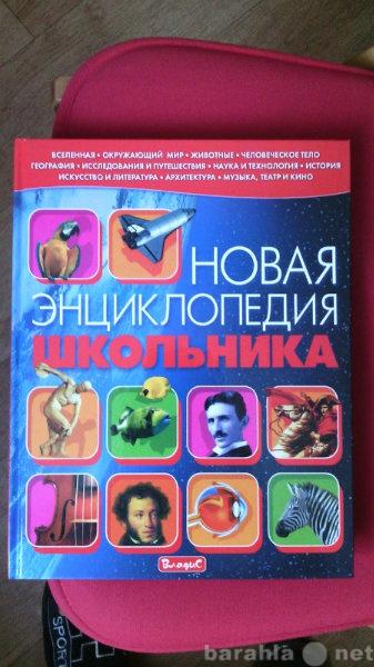 Продам Новую энциклопедию школьника