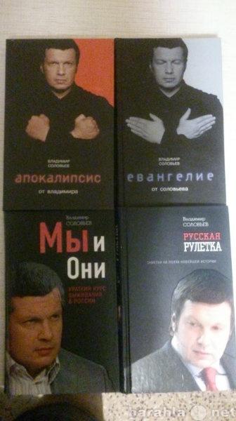 """Продам Книги в жанре """"полит. публицистика"""