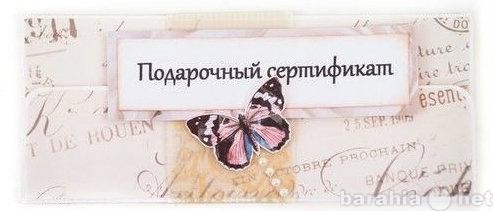 Продам Подарочный сертификат на 1000 рублей от