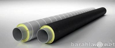 Продам ППУ изоляцию стальных труб