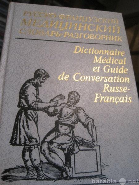Продам Русско-французский медицинский словарь -