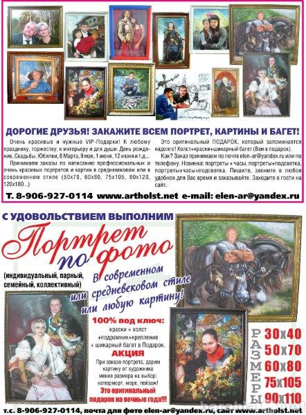 Продам ОЧЕНЬ КРАСИВЫЕ ПОРТРЕТЫ ПО ФОТО!!!