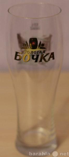 Продам: Бокал для пива 0.5 литра