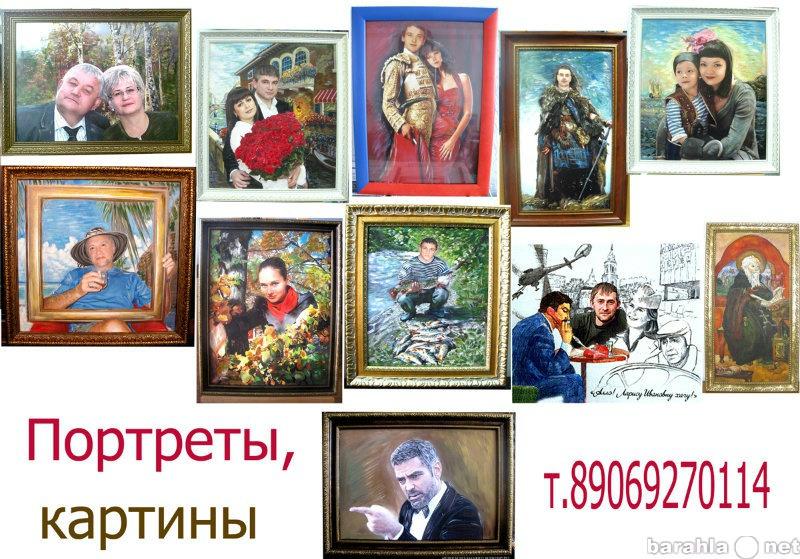Продам КРАСИВЫЕ ПОРТРЕТЫ ПО ФОТО И КАРТИНЫ!
