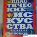Продам Пластические искусства краткий словарь
