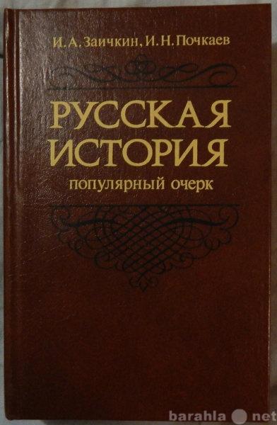 Продам Русская история