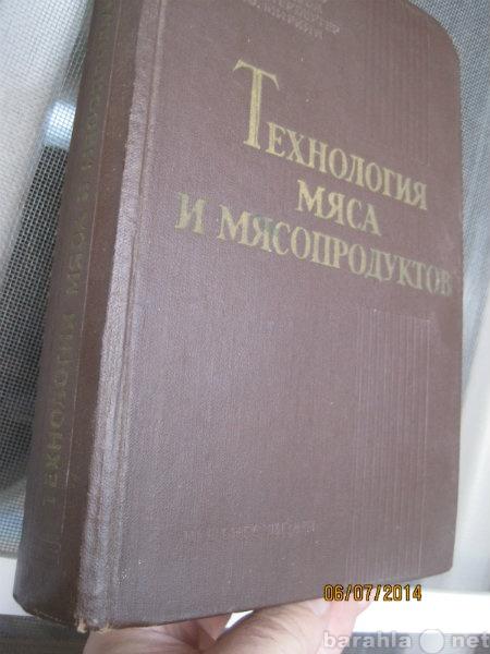 Продам 1959 год.Технология мяса и мясопродуктов
