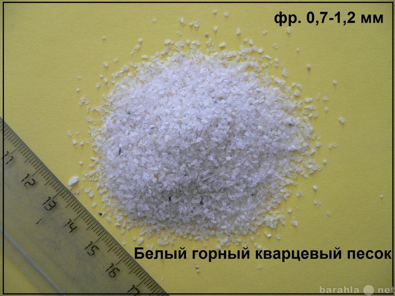 Продам Белый натуральный кварцевый песок