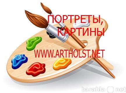 Продам ПОРТРЕТ - УНИКАЛЬНЫЙ ПОДАРОК НА ЗАКАЗ!!!