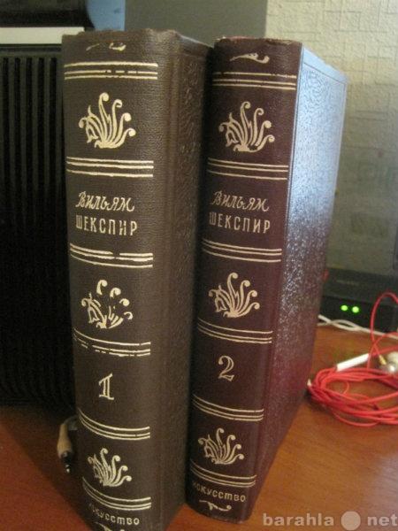 Продам Двухтомник Шекспира  1949 - 1950 года